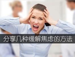 如何缓解焦虑?分享几种缓解焦虑的方法