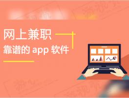 网络兼职有什么靠谱的app软件(这些app软件靠谱,收入不差)