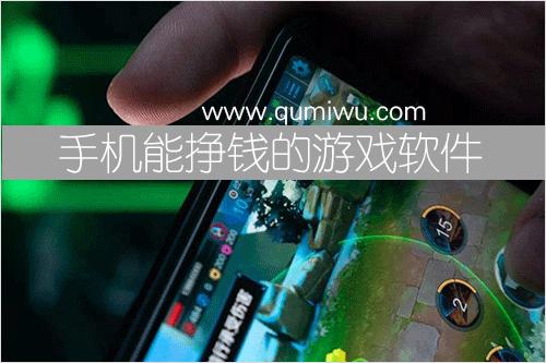 手机能挣钱的游戏有什么?真正能赚钱的手机游戏软件推荐