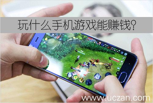 玩啥手机游戏能赚钱?这款手机游戏能赚钱的软件别错过!