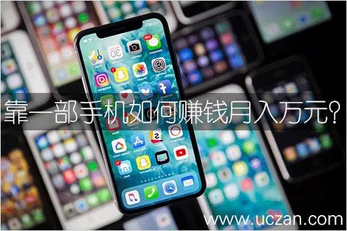 靠一部手机如何赚钱月入万元?手机月入万元的赚钱思路!