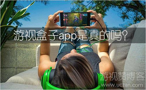 游视盒子app是真的吗?玩游戏能挣零花钱的APP,一天30+