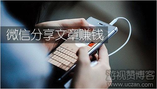 大宝石,微信分享文章赚钱:无成本赚钱一天100-200!