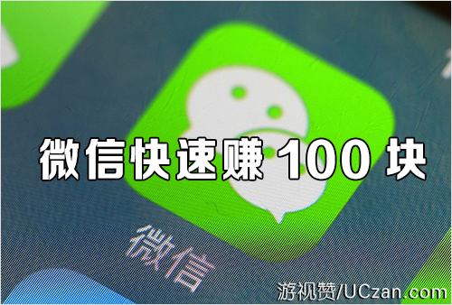 微信快速赚100块,这个方法足以让你赚100块